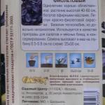 Базилик Фиолетовый семена Флос