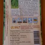 Горох сахарный Жегалова 112 Флос семена