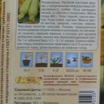 Кабачок Якорь семена Флос