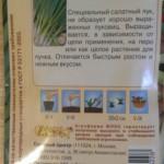 Лук на зелень семена Флос