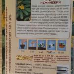Огурец Нежинский семена Флос