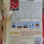 Редис 18 дней семена Флос
