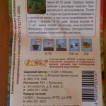 Укроп обильнолиственный семена Флос