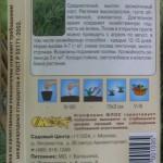 Укроп Лесногородский семена Флос